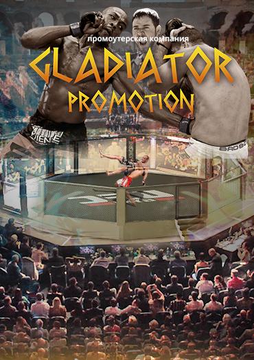 "Promotional company ""Gladiator-promouter"""